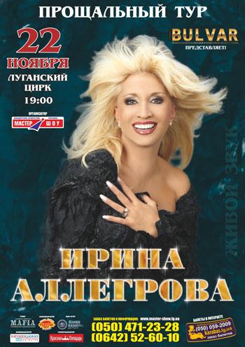 Концерт Ирина Аллегрова в Луганске