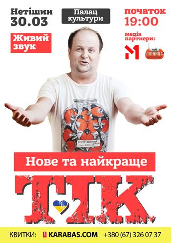 Концерт ТИК. Новое и лучшее в Нетешине