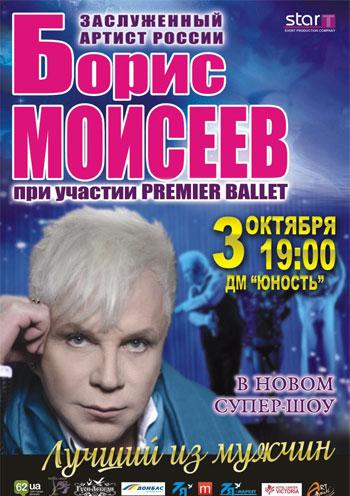 Концерт Борис Моисеев в Донецке