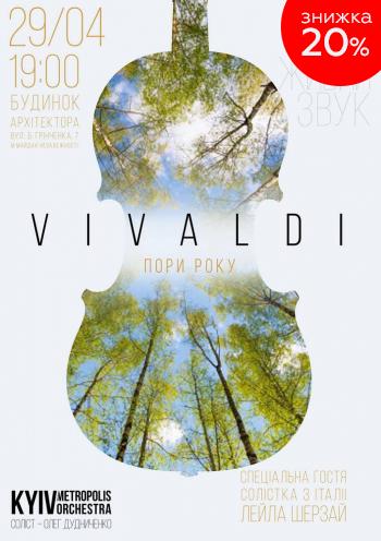 vivaldi-vremena-goda-vesna-video