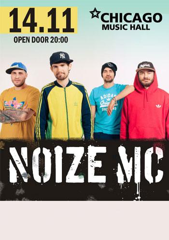 Концерт NOIZE MC в Донецке - 1