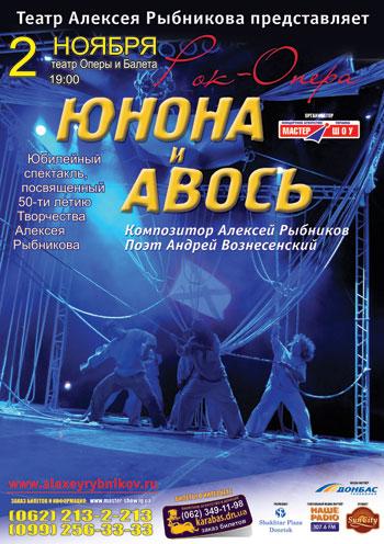 спектакль Юнона и Авось в Донецке