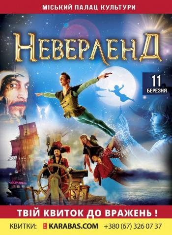 Цирк в чернигове купить билет кино в роял парке новосибирск забронировать билеты