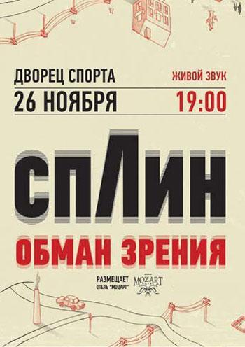 Концерт СПЛИН в Одессе - 1