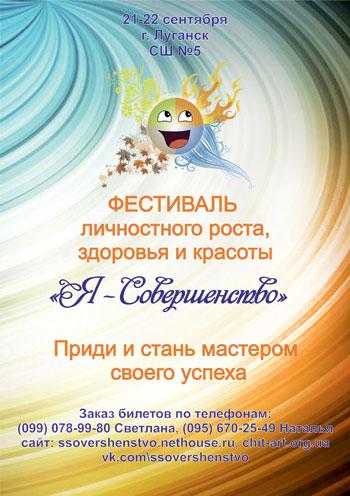фестиваль Фестиваль «Я совершенство» в Луганске