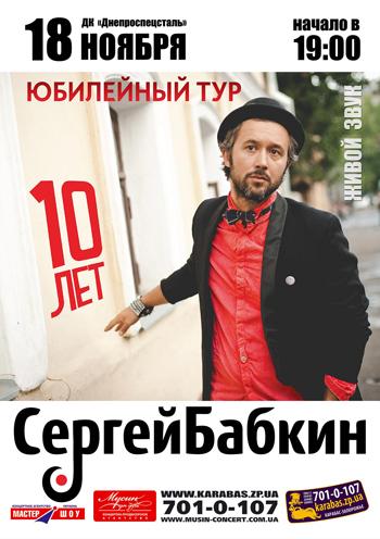 Концерт Сергей Бабкин в Запорожье - 1