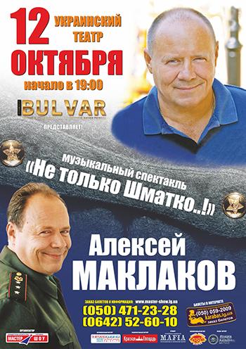 спектакль Алексей МАКЛАКОВ в Луганске
