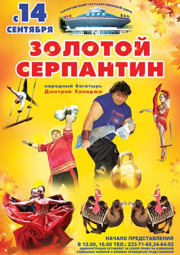 цирковое представление Золотой серпантин в Запорожье