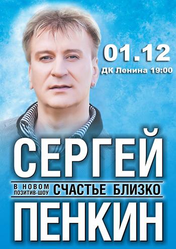 Концерт Сергей Пенкин в Луганске - 1