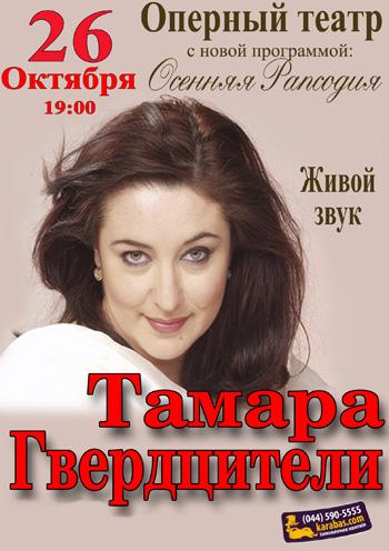 Концерт Тамара Гвердцители в Донецке