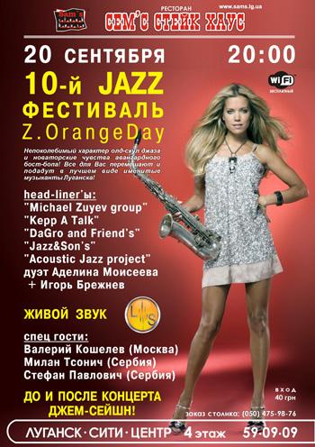 Концерт 10-й JAZZ Фестиваль Z.OrangeDay в Луганске