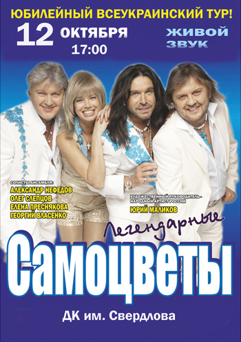 Концерт ВИА Самоцветы в Свердловске