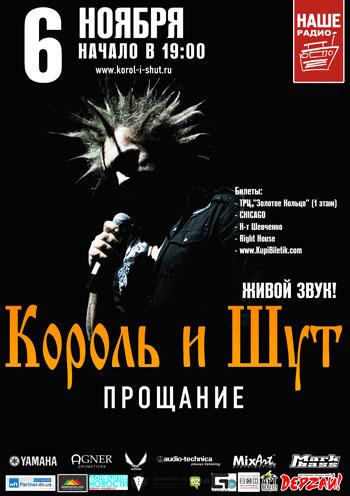 Концерт Король и Шут. «Прощание» в Донецке - 1