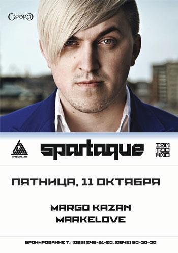 Концерт Spartaque в Луганске