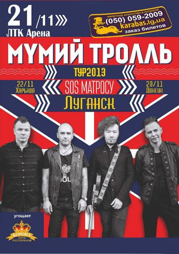 Концерт Мумий Тролль в Луганске