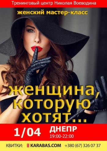 Женщины для секса в днепроетровске