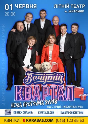 Купить билеты на концерт в житомире афиша театров уфы на май 2016