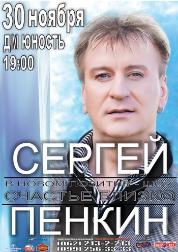 Концерт Сергей Пенкин в Донецке - 1