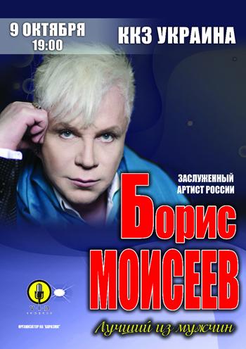 Концерт Борис Моисеев в Харькове