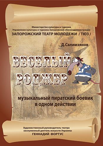 спектакль Веселый Роджер в Запорожье