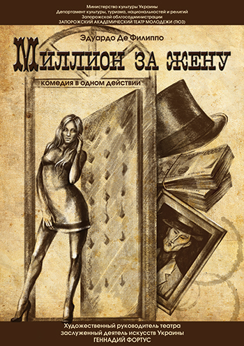 спектакль Миллион за жену в Запорожье