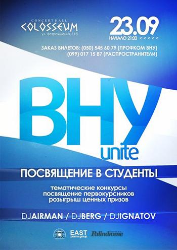 Концерт ВНУ unite в Луганске