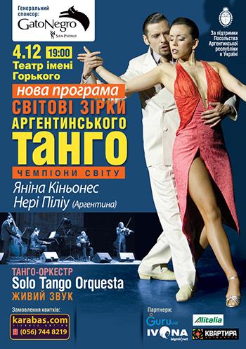 спектакль Світові Зірки Аргентинського Танго в Днепре (в Днепропетровске)