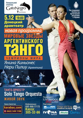 спектакль Світові Зірки Аргентинського Танго в Донецке
