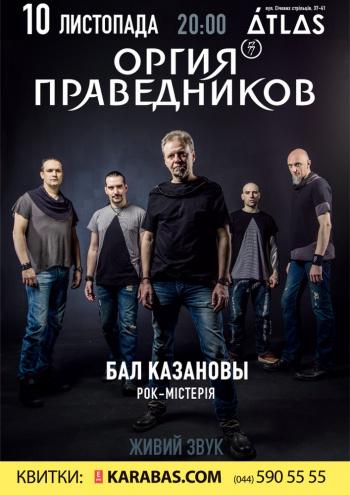 Оргия украинский театр