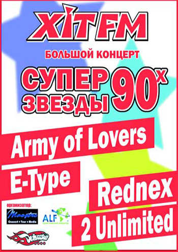 Концерт Супер звезды 90-х в Киеве