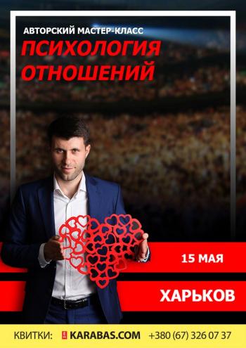 169b300cf5a4 Психология отношений (Харьков, Iris Art Hotel): купить официальные билеты  на семинар и ...