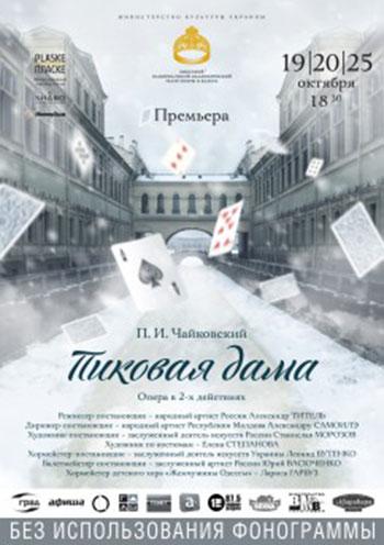 спектакль Пиковая Дама в Одессе