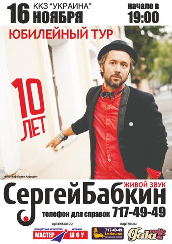 Концерт Сергей Бабкин в Харькове - 1