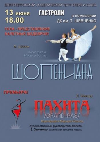Новогоднего заказать цветов в театр днепропетровске доставкой