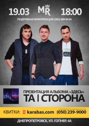 Концерт Та сторона в Днепропетровске