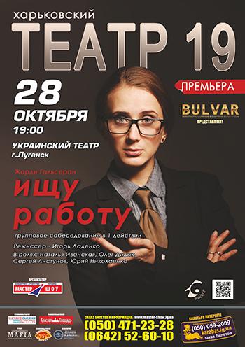 """спектакль Театр 19 """"Ищу работу"""" в Луганске"""