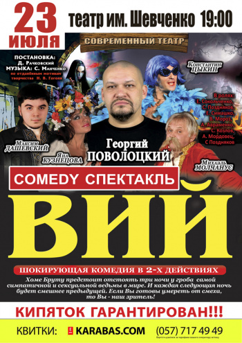 Купить билет в театр тараса шевченко билеты в театр фоменко