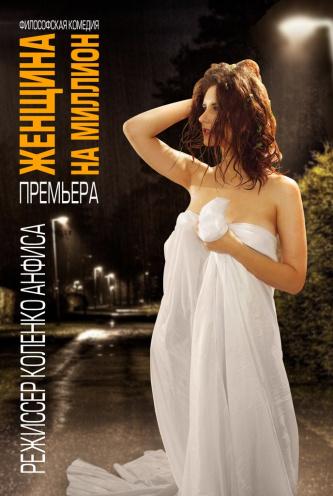 спектакль Женщина на миллион в Днепропетровске - 1