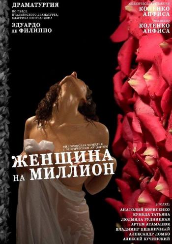 спектакль Женщина на миллион в Киеве - 1