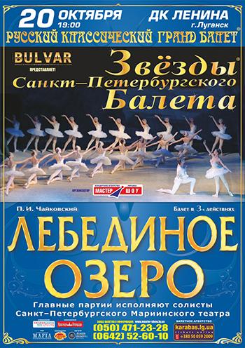 Балет Лебединое озеро в Луганске