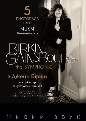 3bb4a6999462 Birkin Gainsbourg The Symphonic (Киев, МЦКИ (Октябрьский)): купить ...