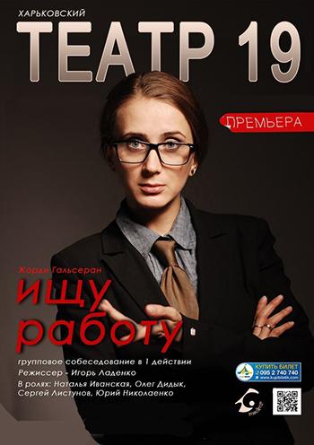 """спектакль Театр 19 """"Ищу работу"""" в Мариуполе"""