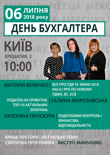 бесплатные семинары для бухгалтеров в екатеринбурге 2018