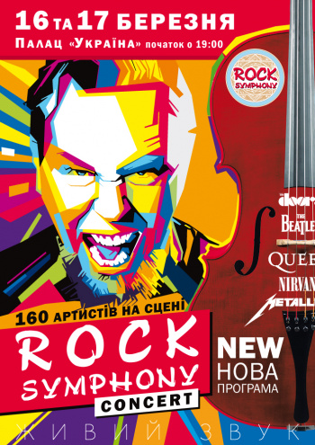 Заказать билеты на рок концерт кино афиша на воскресенье