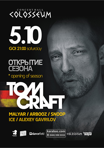 Концерт TOM CRAFT в Луганске