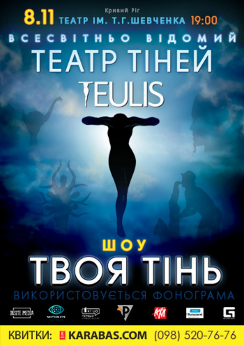 Театр шевченко афиша ноябрь билеты щелкунчик опера
