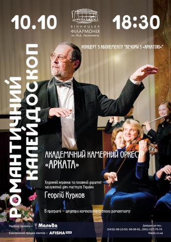 Концерт Романтичний калейдоскоп в Виннице