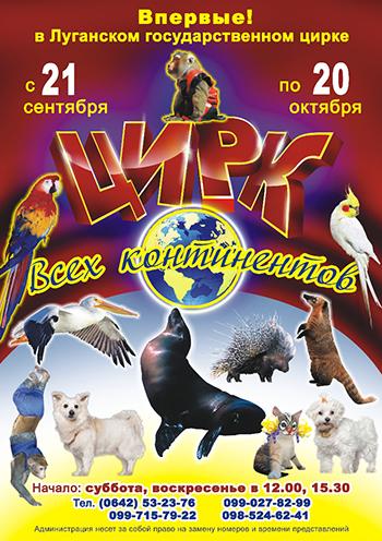 детское мероприятие Луганский цирк в Луганске