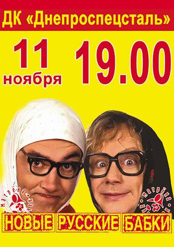 Концерт Новые русские бабки в Запорожье - 1