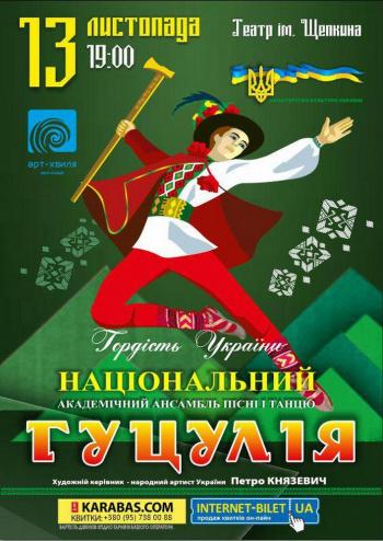 Афиша театра щепкина на ноябрь билет театр минск